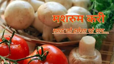 recipe of mushroom in hindi